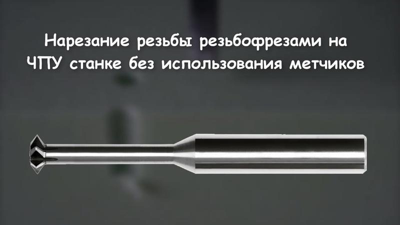 TOPINCITY: Резьбофрезы для станка с ЧПУ (Фрезы для нарезания резьбы)