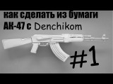 Как сделать из бумаги автомат АК-47