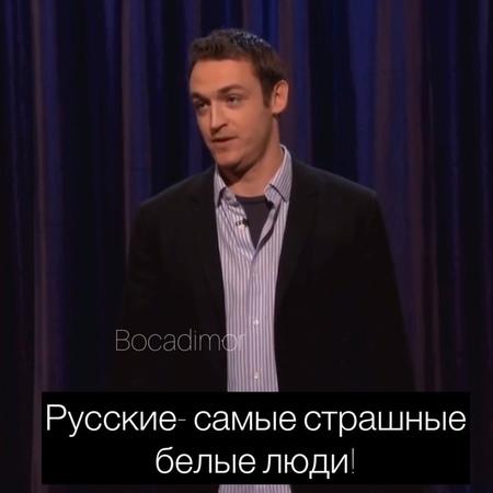 """B O C A D I M O R 🕊 on Instagram """"Даже не знаю плакать или смеяться, но я столько смеялась 😂 неужели у русских такой акцент 🧐😅😂"""""""