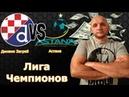 Динамо Загреб - Астана / Лига Чемпионов / прогноз и ставка / футбол