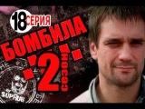Бомбила 2 - 18 серия  (Бомбила - продолжение) 09 09 2013 боевик детектив сериал