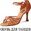 Обувь для танцев S&S Dance Sport Design