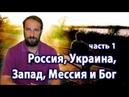 Россия, Украина, Запад, Мессия и Бог - часть 1