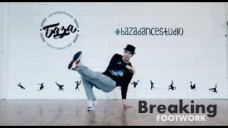 Breaking | Footwork | Video manual for students