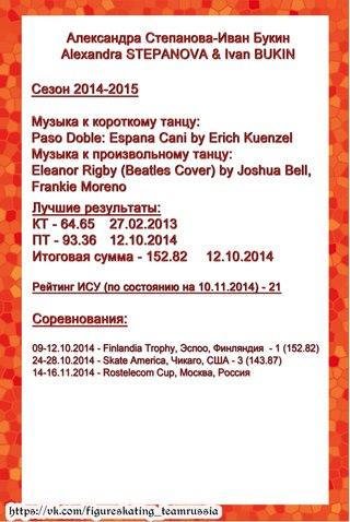 4 этап. ISU GP Rostelecom Cup 2014 14 - 16 Nov 2014 Moscow Russia-1-2 5autdUfwjxI