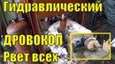 Гидравлический ДРОВОКОЛ Собрать своими руками Советы в видео Hydraulic WOODWORK wood splitter