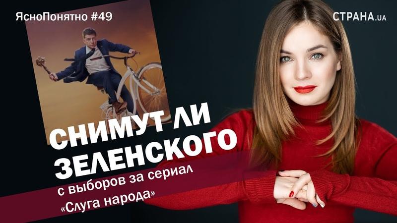 Снимут ли Зеленского с выборов за сериал «Слуга народа»   ЯсноПонятно 49 by Олеся Медведева