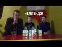 3 СОКА / ЧЕЛЛЕНДЖ   Mister Sasha Boom