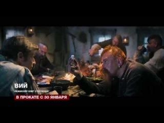 ВИЙ 2013 2014 Смотреть Онлайн hd Бесплатно Полный Фильм В Хорошем Качестве без регистрации