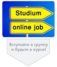 Работа в интернете за границей