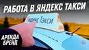 ЯНДЕКС ТАКСИ - АРЕНДА АВТО ДЛЯ ТАКСИ! Авто для такси БРЕНД И ЭКОНОМ класс / Александр ТИХИЙ