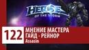 МНЕНИЕ МАСТЕРА: «Assasin» (Гайд - Рейнор)   Heroes of the Storm