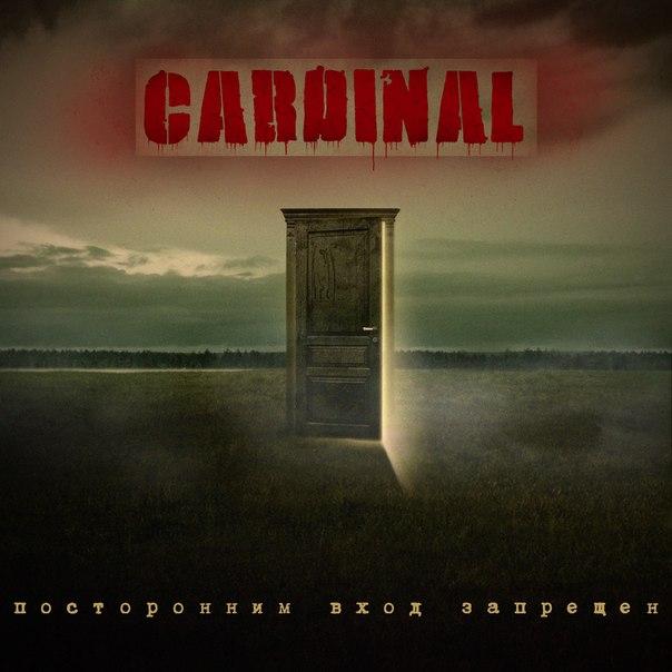Дебютный альбом CARDINAL - Посторонним вход запрещен (2014)