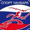 Федерация Спорта Чанбара (Спочан) России