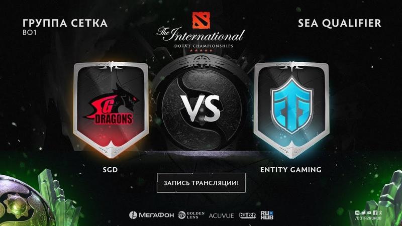 SGD vs Entity Gaming The International SEA QL Adekvat