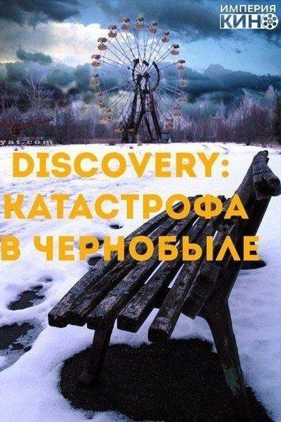 30 лет прошло со дня Аварии на Чернобыльской АЭС: