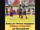 Боец из Чечни подарил победу Ингушу
