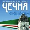 « Чечня - Все про Чеченскую Республику! »