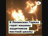 Активистке из Ленинских Горок подожгли машину ROMB