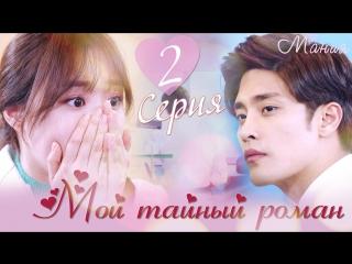 [Mania] 2/13 [720] Мой тайный роман /My Secret Romance
