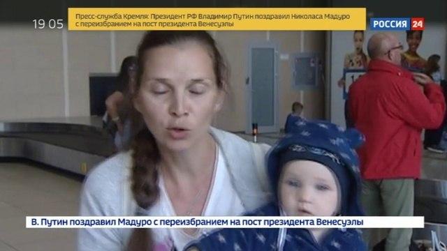 Новости на «Россия 24» • Разгерметизация в полете: самолет после экспертизы в Волгограде вернут турецкой авиакомпании