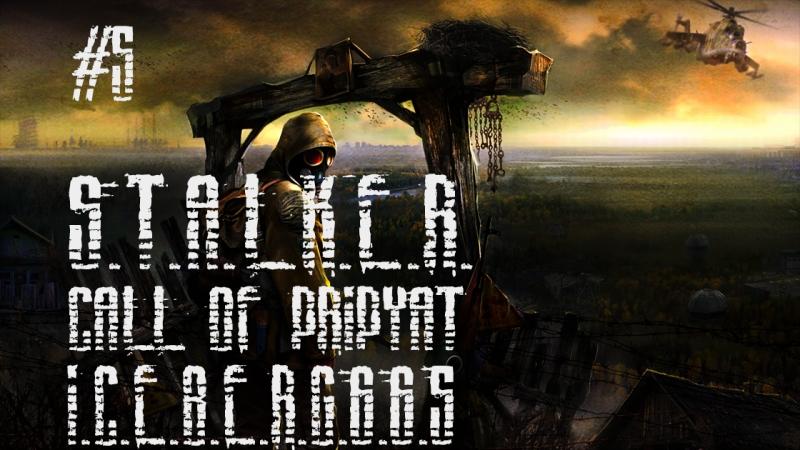 Идем в железный лес STALKER Call Of Pripyat прохождение часть 5