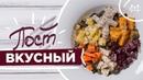 Постное Меню Теплый Салат из Запеченных Овощей Идеи Постных Блюд