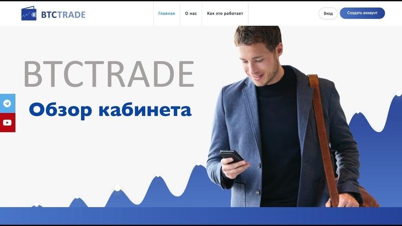 Обзор кабинета BTC Trade. Новый раздел STATISTIC