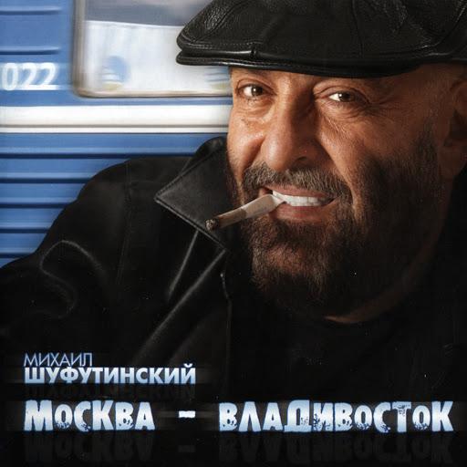Михаил Шуфутинский альбом Москва-Владивосток (Moscow-Vladivostok)