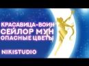 Сейлор Мун Опасные цветы Sailor Moon R The Movie Remastered MVO NikiStudio