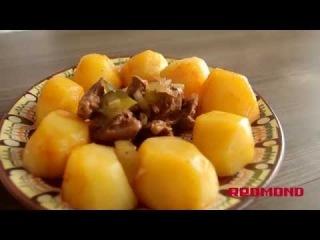 Мультиварка REDMOND M110. Рецепты для мультиварки #15: Азу из говядины с картофелем