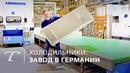 Как делают холодильники Завод LIEBHERR