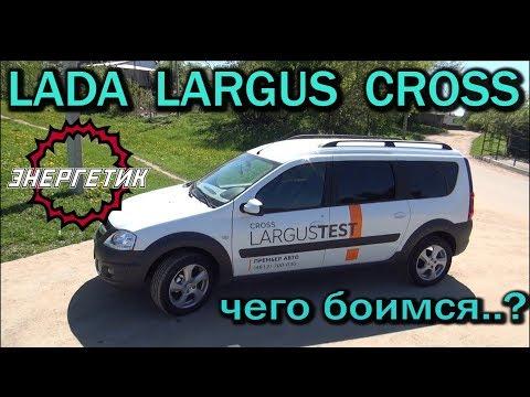 ЛАДА ЛАРГУС КРОСС эксклюзив класса обзор от Энергетика