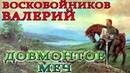 В ВОСКОБОЙНИКОВ ДОВМОНТОВ МЕЧ ГЛАВЫ 07 08