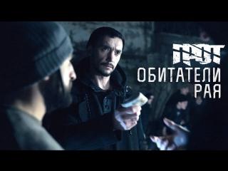 Премьера клипа! ГРОТ - Обитатели рая (10.03.2018)