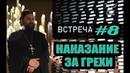 Встреча с молодежью 8.Преступление и наказание! Протоиерей Андрей Ткачёв