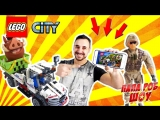 ПАПА РОБ: КОНКУРС #LEGO City Jungle Выиграй поездку в Джунгли!