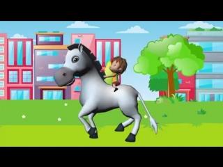 Лошадка. Мульт-песенка, видео для детей. Наше всё