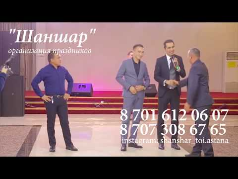Жанболат тамада Өнер қырандары 2018 / Шаншар той орталыгы