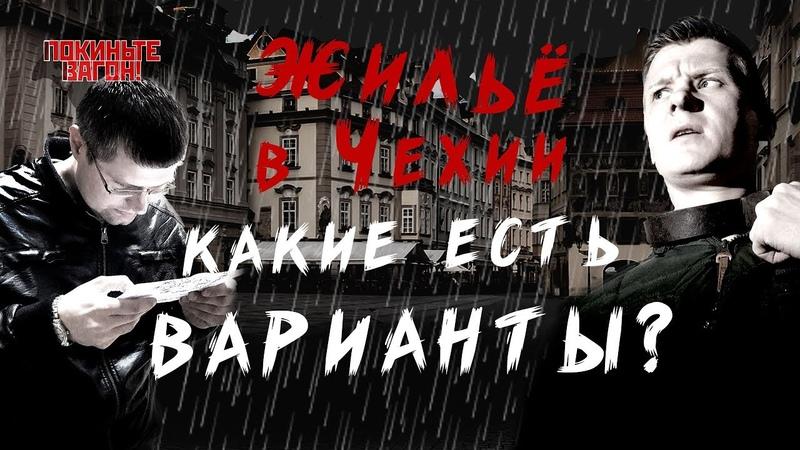 Как не попасть В КЛОПОВНИК в ЧЕХИИ?!/Жильё для эмигрантов/ПОКИНЬТЕ ВАГОН