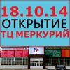 ТЦ Меркурий   Чусовой