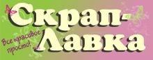 Скрап-Лавка