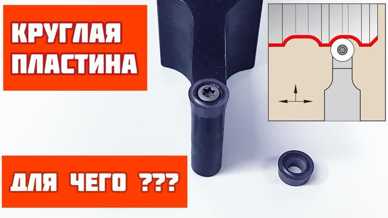 Резец с круглой пластиной для ЧЕГО НУЖЕН Токарный инструмент для станка СМОТРИ РУВИР