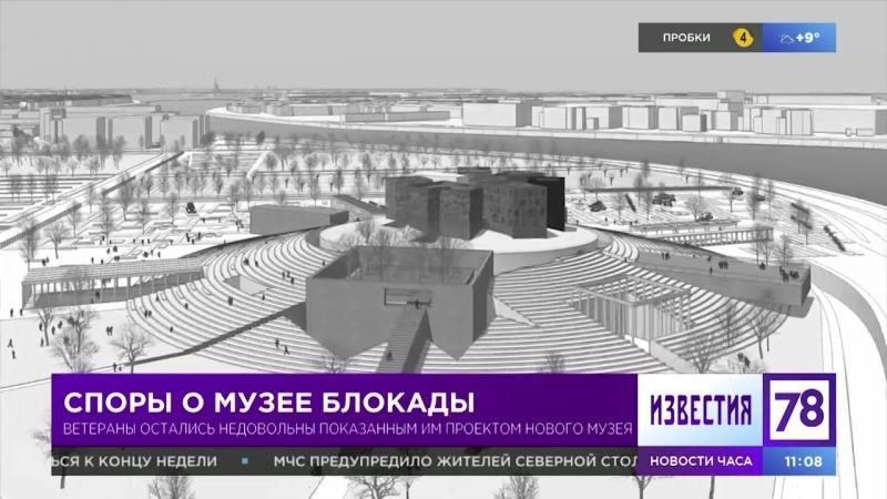 Споры о музее Блокады