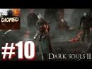 ПРОХОЖДЕНИЕ НА РУССКОМ ЯЗЫКЕ ▶ Dark Souls 2: Scholar of the First Sin - ЧАСТЬ 10.