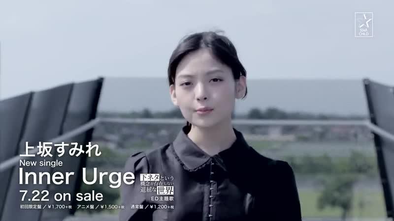 上坂すみれ6thシングル「Inner_Urge」