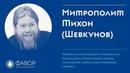 Митрополит Тихон (Шевкунов) | Форум Фавор 2018
