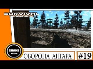 Survival (Выживание) Вк - День 19 |Оборона ангара|