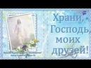 ХРАНИ, ГОСПОДЬ, МОИХ ДРУЗЕЙ! / KEEPING, LORD, MY FRIENDS!
