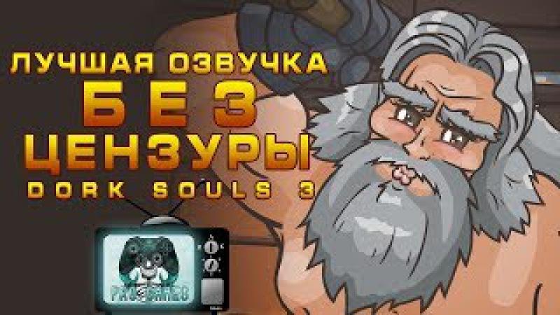 ЛУЧШАЯ ОЗВУЧКА [БЕЗЦЕНЗУРЫ] Пародия на Dark Souls 3